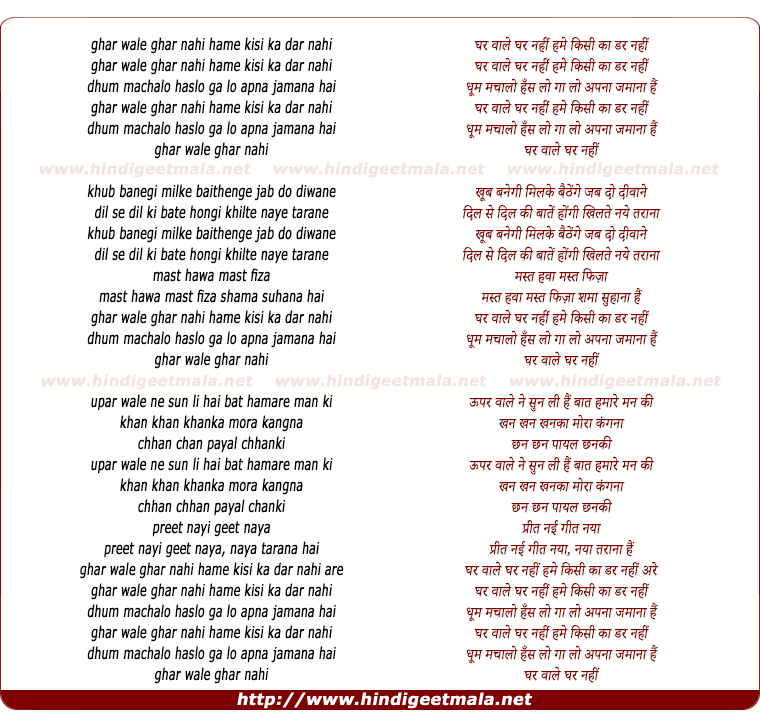 lyrics of song Ghar Wale Ghar Nahi, Hume Kisi Ka Dar Nahi