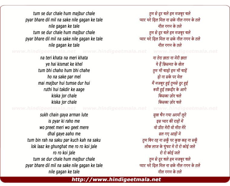 lyrics of song Tum Se Door Chale, Hum Mazbur Chale