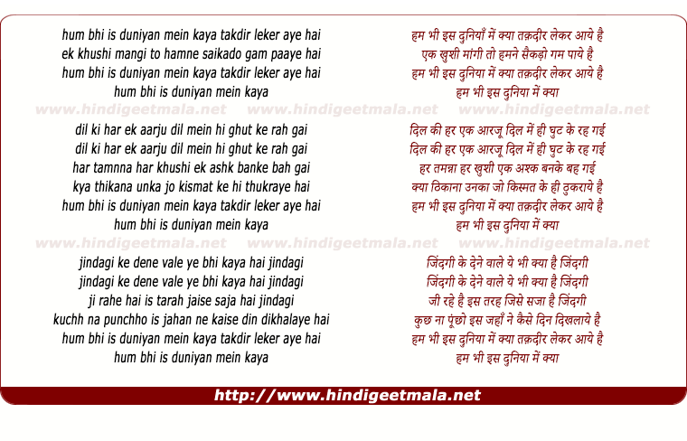 lyrics of song Hum Bhi Is Duniya Me Kya Taqdeer Lekar Aaye Hai