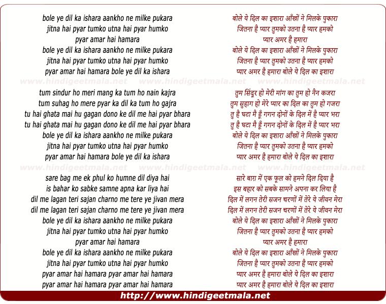 Tere Jivan Me Khusiya Tamam Aayegi Lyrics: Bole Yeh Dil Ka Ishara Aankho Ne Mil Ke Pukaara