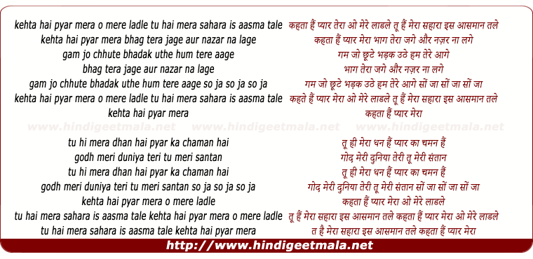lyrics of song Kahta Hai Pyar Mera O Mere Laadle Tu Hai Mera Saharea Is Aasman Tale