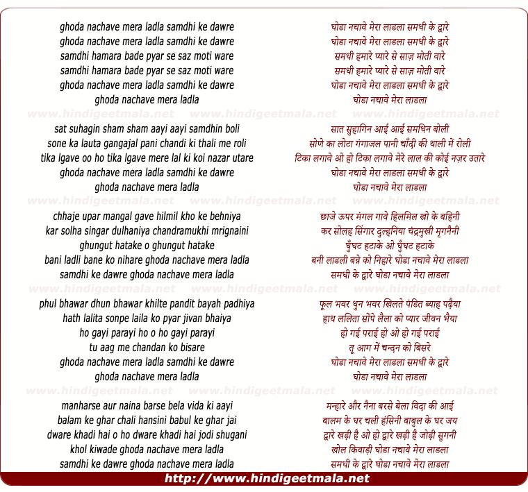 lyrics of song Ghoda Nachaye Mera Ladla Samdhi Ke Daware