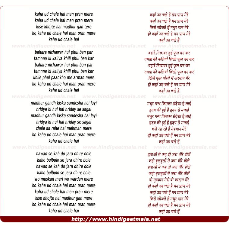 lyrics of song Kahan Ud Chale Hai Man Pran Mere
