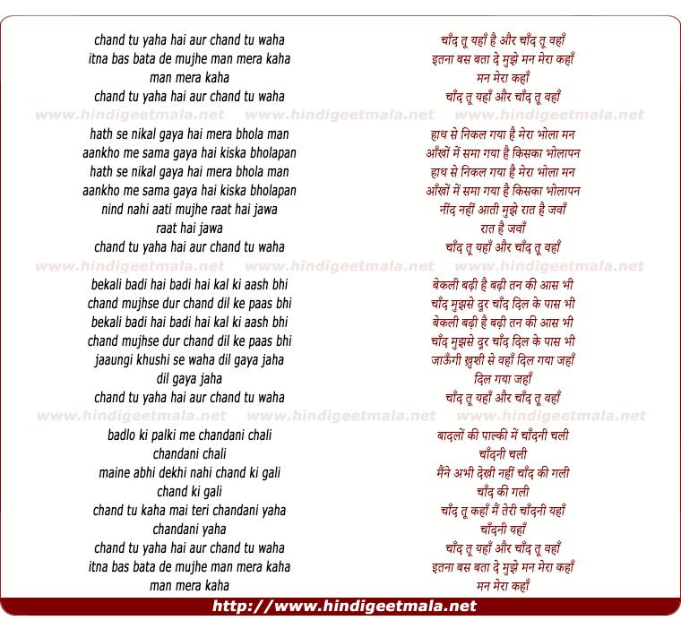 lyrics of song Chand Tu Yahan Hai Aur Chand Tu Waha, Itna Bus Bta De