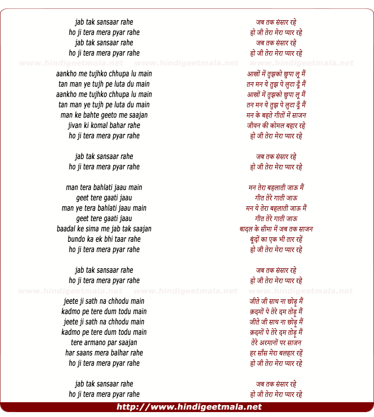 lyrics of song Jab Tak Sansar Rahe