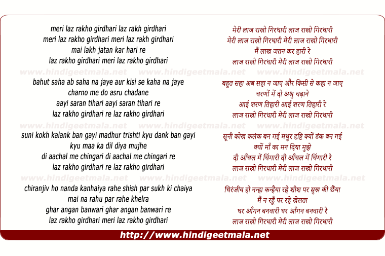 lyrics of song Meri Laj Rakho Girdhari Main Lakh Jatan Kar Hari Re