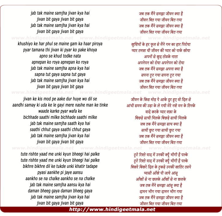 lyrics of song Jab Tak Maine Samjha Jeevan Kya Hai, Jeevan Beet Gaya