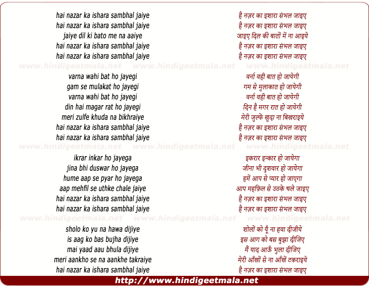 lyrics of song Hai Nazar Ka Ishara Sambhal Jaiye