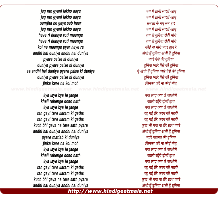 lyrics of song Andhi Duniya Matlab Ki Duniya