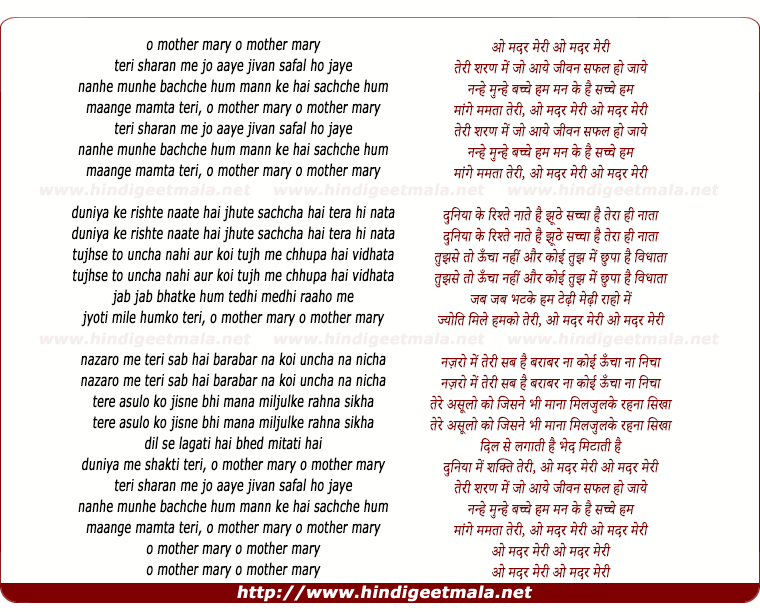 lyrics of song O Mother Mary Teri Sharn Me Jo Aaye Jeevan Safal Ho Jaye