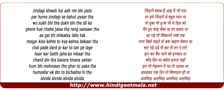 lyrics of song Kya Laaye Kya Le Jaaoge Khali Rahenge Dono Haath