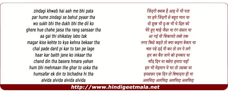 lyrics of song Kyaa Laye Kyaa Le Jaoge Khaali Rahenge Dono Hath