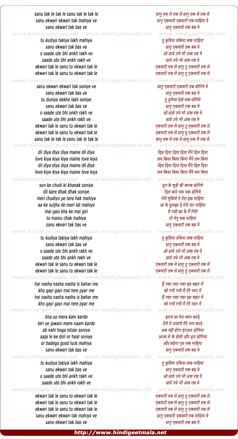 lyrics of song Ekwari Tak Le Sanu, Sanu Ekwari Tak Soniye