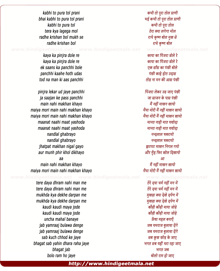 lyrics of song Kabhi To Pura Tol Prani