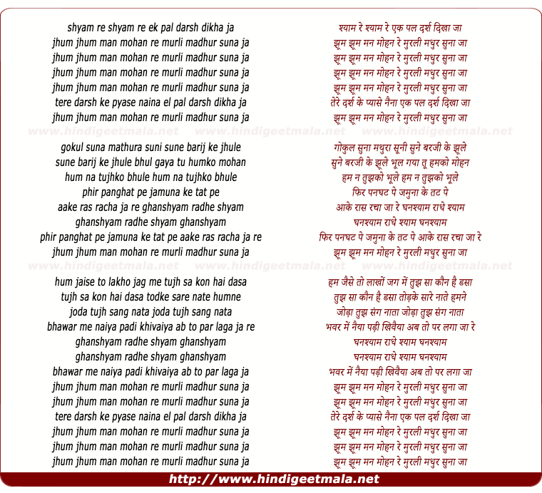 lyrics of song Majhi Re Le Chal Naiya Ram Karega Par
