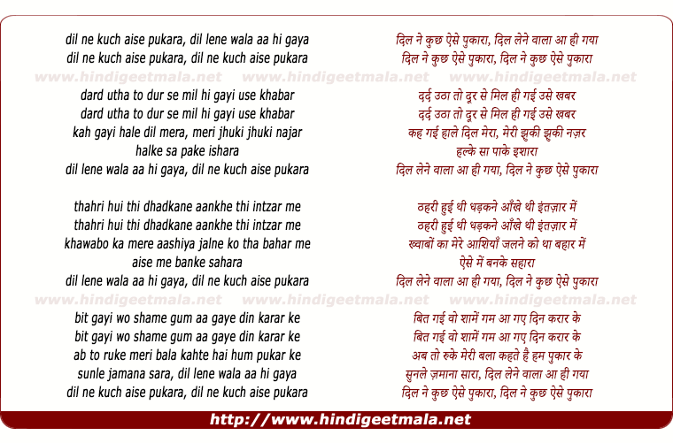lyrics of song Dil Ne Kuch Aise Pukara