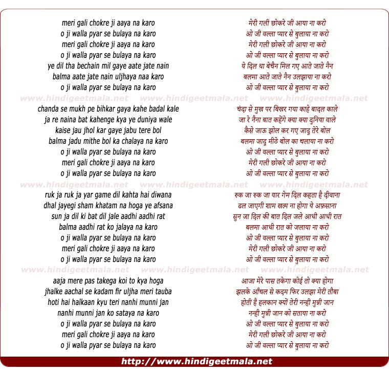 lyrics of song Meri Gali Chhokre Ji Aaya Na Karo