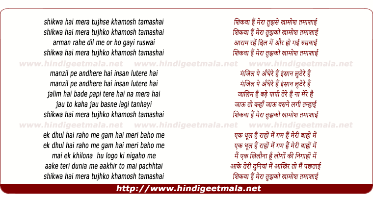 lyrics of song Shikwa Hai Mera Tujhse Khamosh Tamshayi