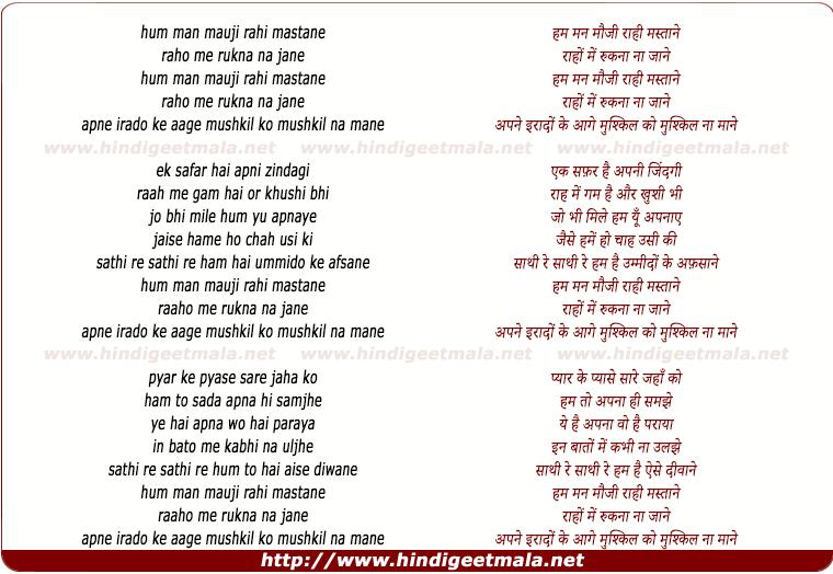 lyrics of song Hum Man Mauji Rahi Mastane
