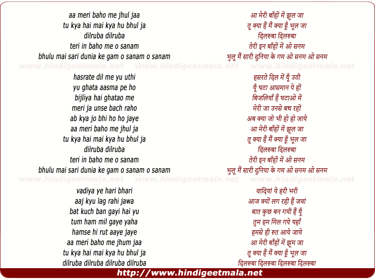 lyrics of song Aa Meri Baaho Me Jhool Jaa, Tu Kya Hai Mai Kya Hu Bhool Jaa