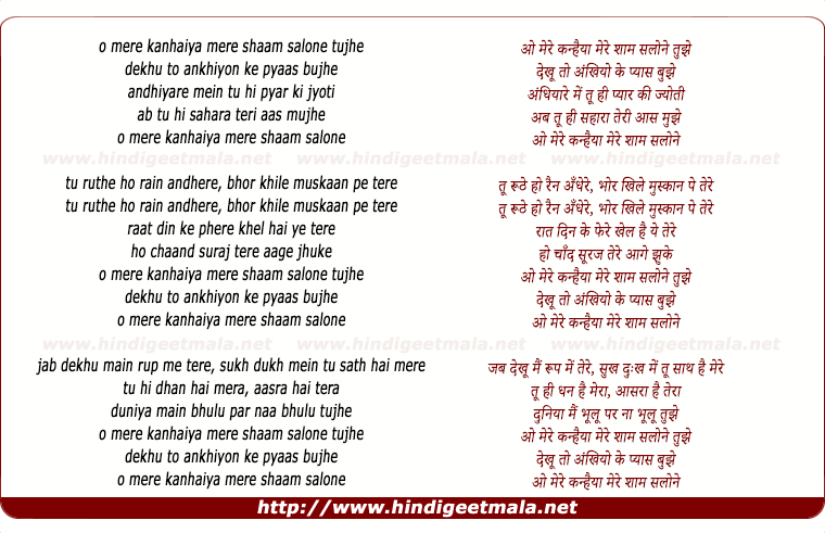 lyrics of song O Mere Kanhaiya Mamta Maa Ki