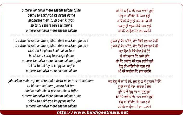 lyrics of song O Mere Kanhaiyaa Mamta Maa Ki