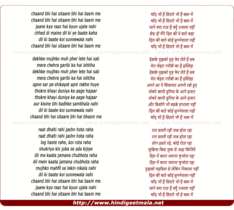 lyrics of song Chaand Bhi Hai Sitare Bhi