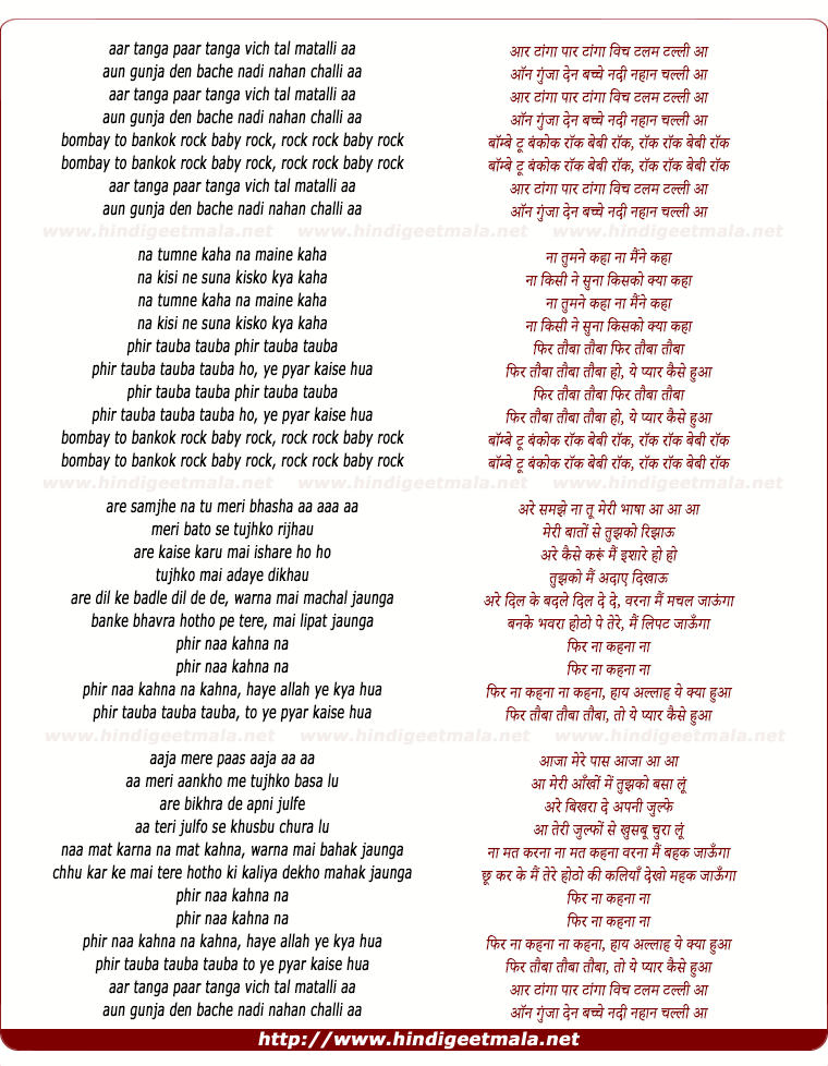 lyrics of song Bombay To Bangkok