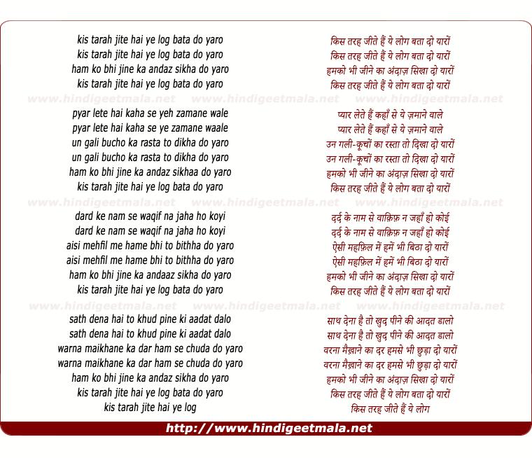 lyrics of song Kis Tarah Jeete Hai Ye Log Bata Do Yaro