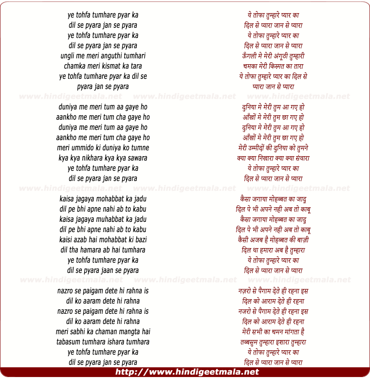 lyrics of song Ye Tohfa Tumhare Pyar Ka