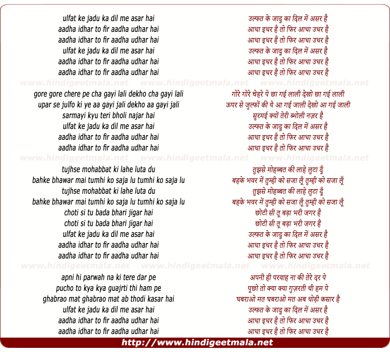 lyrics of song Ulfat Ke Jaadu Ka Dil Me Asar Hai