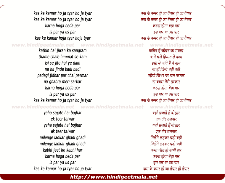 lyrics of song Kas Ke Kamar Ho Ja Tayyaar