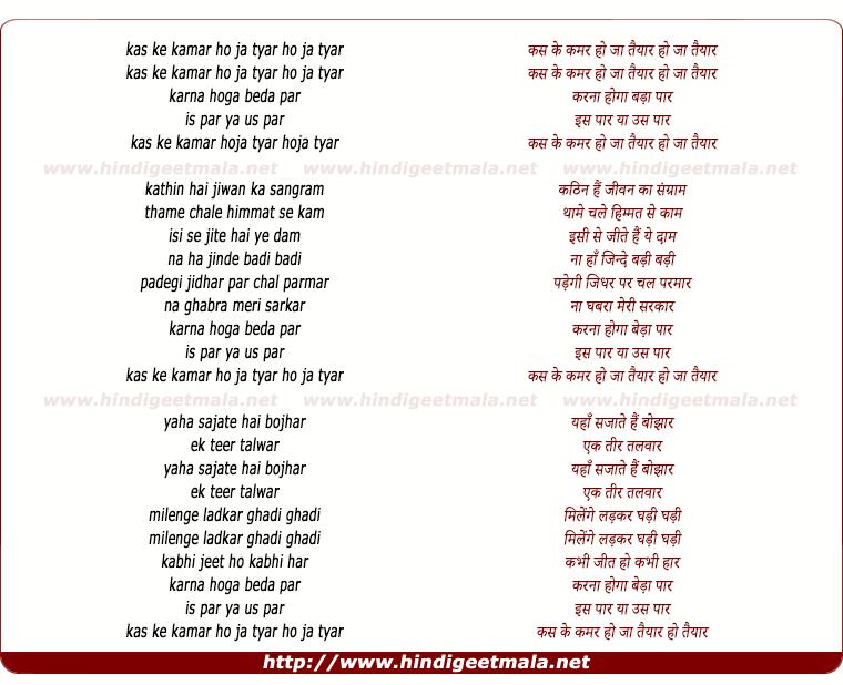 lyrics of song Kas Ke Kamar Ho Ja Tayar