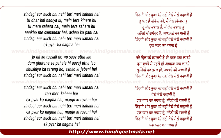 lyrics of song Ek Pyar Ka Nagma Hai (Sad Version)