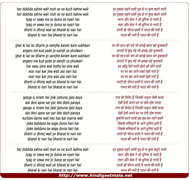 lyrics of song Har Dukhra Sehne Wali, Muh Se Naa Kuch Kahne Wali