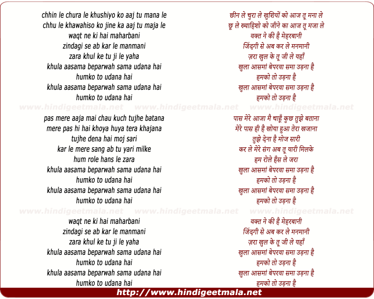 lyrics of song Khula Aasman, Beparwah Sama