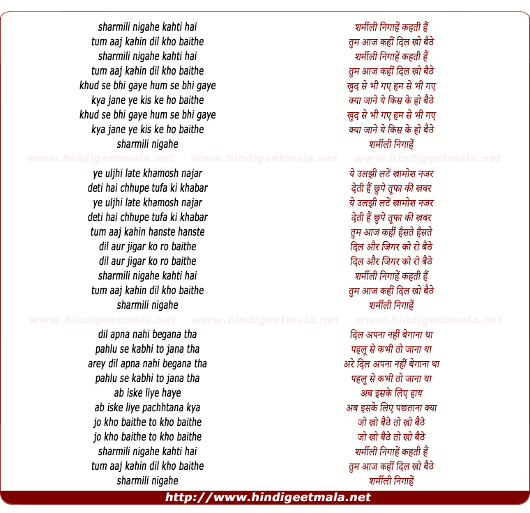 lyrics of song Sharmili Nigahe Kehti Hai