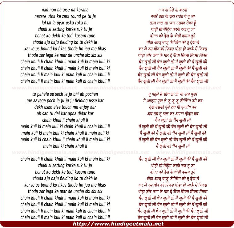 lyrics of song Chain Kulii Ki Main Kulii