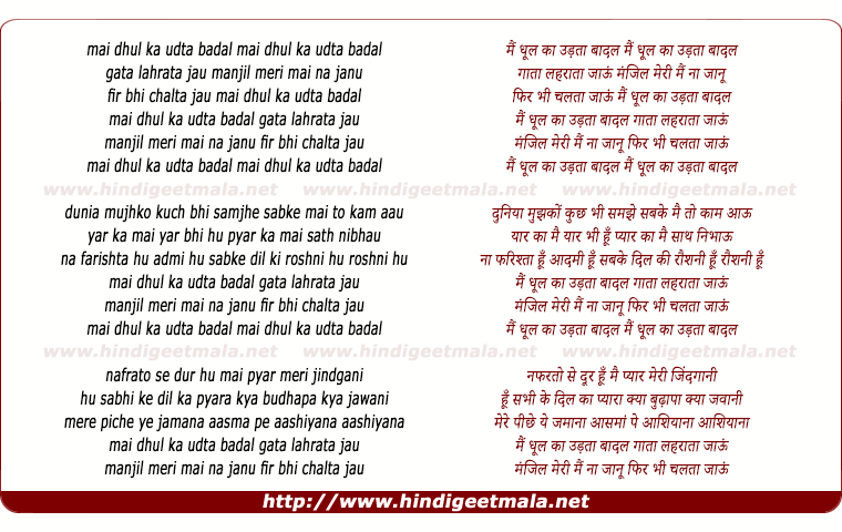 lyrics of song Mai Dhool Ka Udta Badal, Gaata Lehrata Jaa