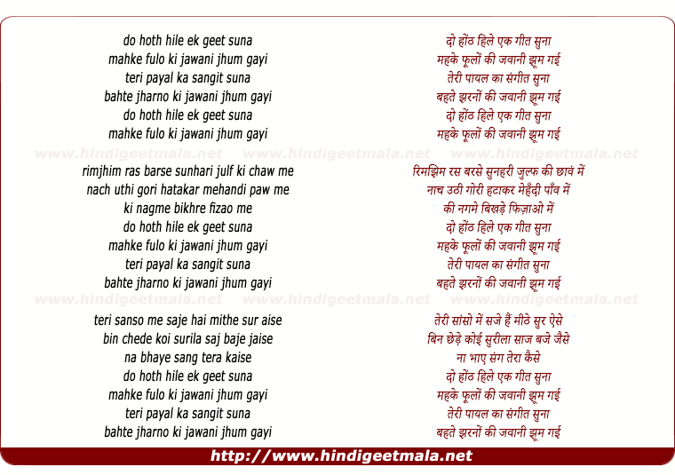 lyrics of song Do Hoonth Hile Ek Geet Suna