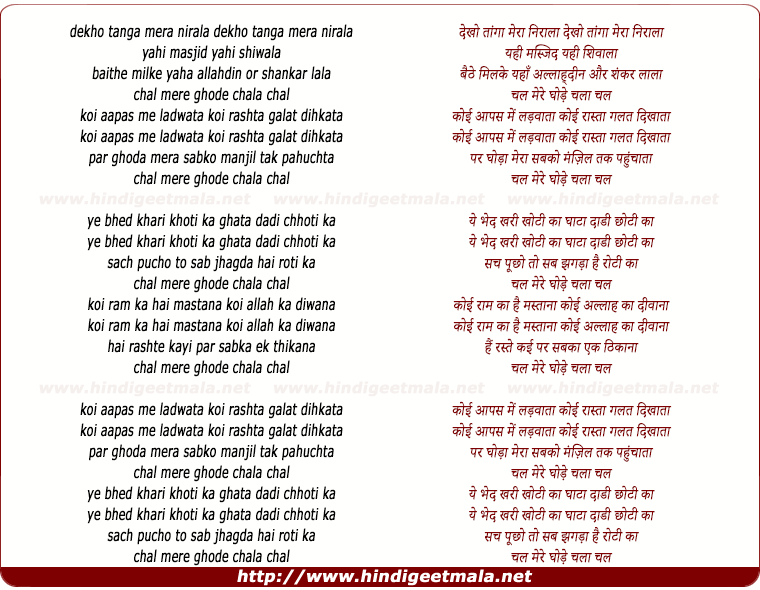 lyrics of song Dekho Taanga Mera Nirala Yahi Masjied Yahi Diwala