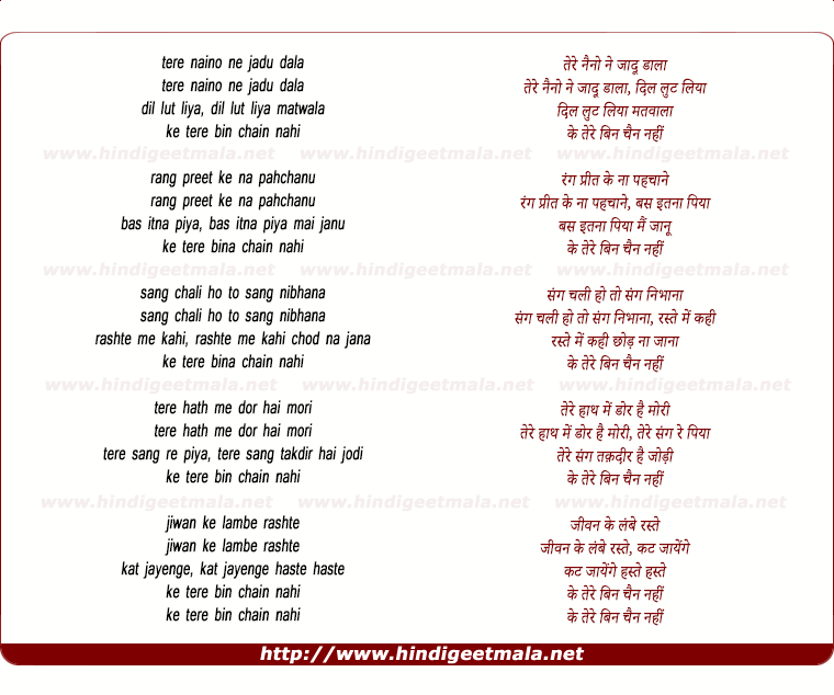 lyrics of song Tere Naino Ne Jadoo Dala Dil Lutt Liya