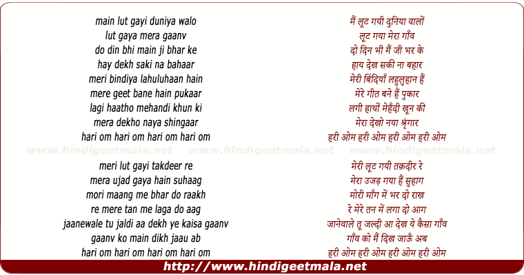 lyrics of song Main Lut Gayi Duniyawalon