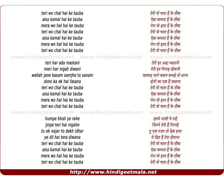 lyrics of song Teri Wo Chaal Hai Ke Tauba