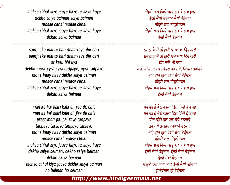 lyrics of song Dekho Saiyan Beimaan, Muhse Chhal Kiye Jaye