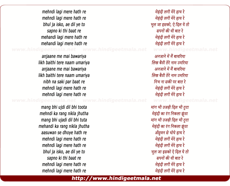 lyrics of song Mehndi Lagi Mere Haath