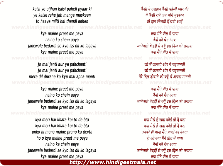 lyrics of song Kya Maine Preet Mein Paya, Naino Ka Chain Ganvaya