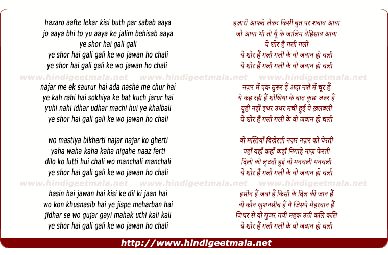 lyrics of song Yeh Shor Hai Gali Gali Ke Wo Jawan Ho Chali