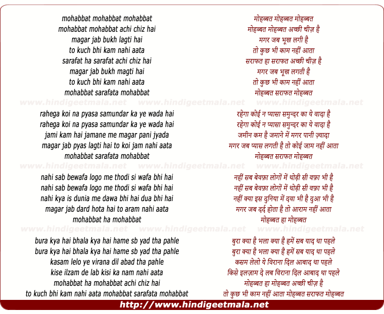 lyrics of song Mohabbat Aachhi Cheez Hai Magar Jab Buhk Lagti Hai To Kuch Bhi Kaam Nhi Aata