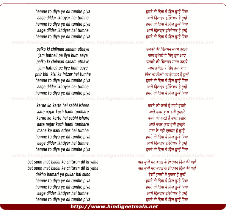 lyrics of song Humne To Diya Ye Dil Tumhe Piya Aage Dildar